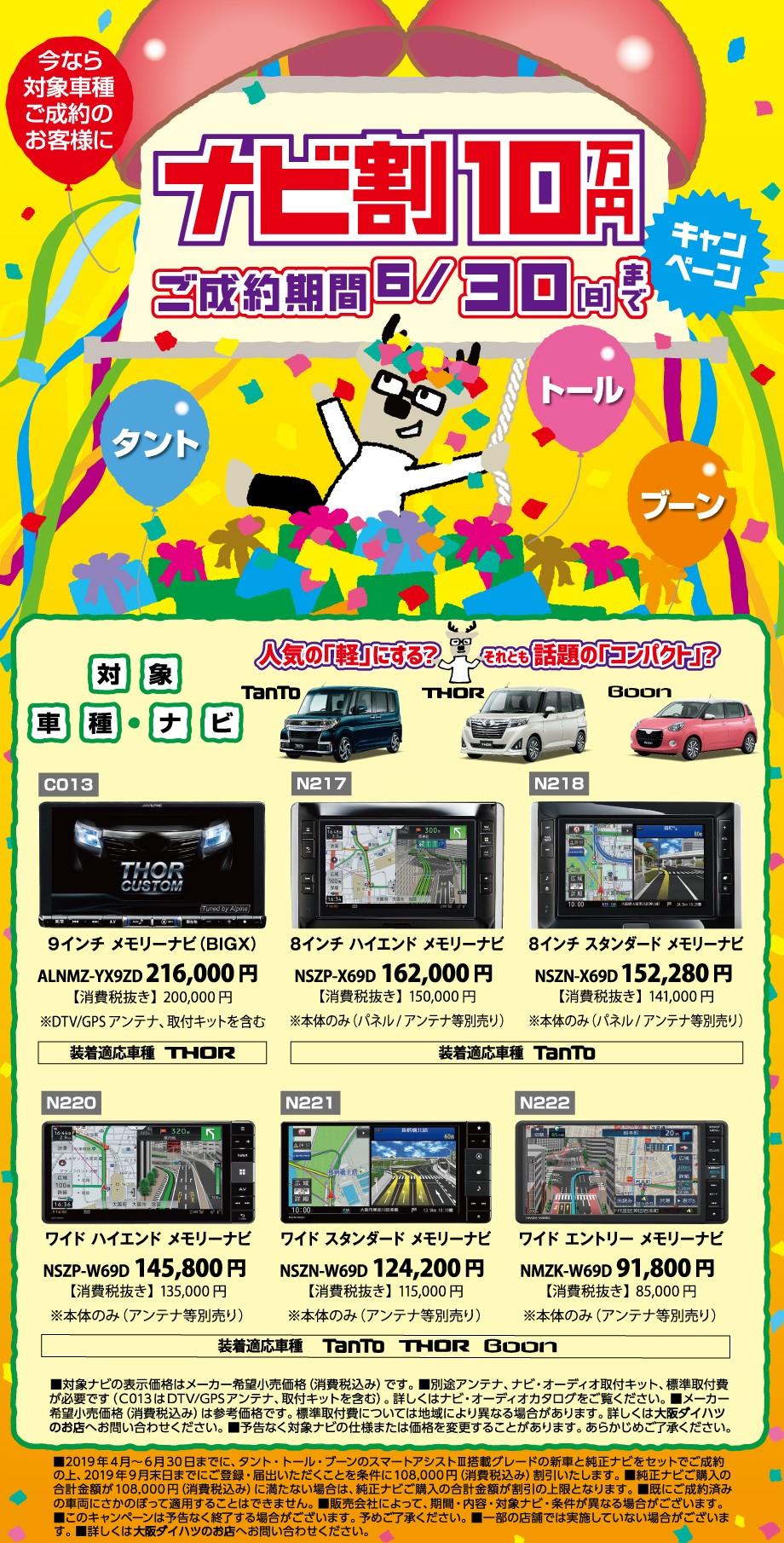 ナビ割10万円キャンペーン!