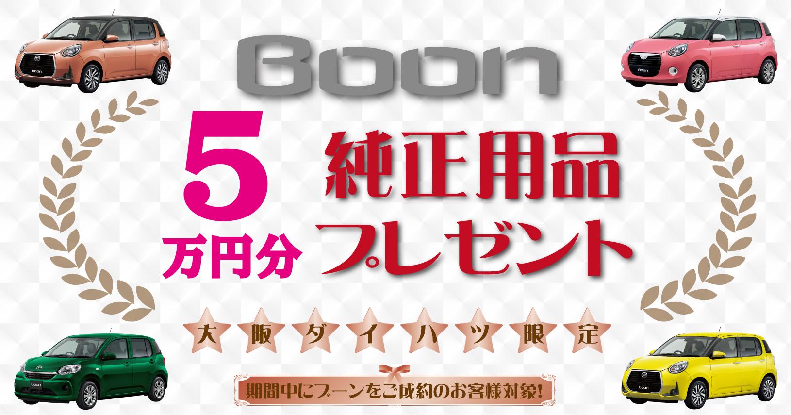 ブーン用品5万円分プレゼント