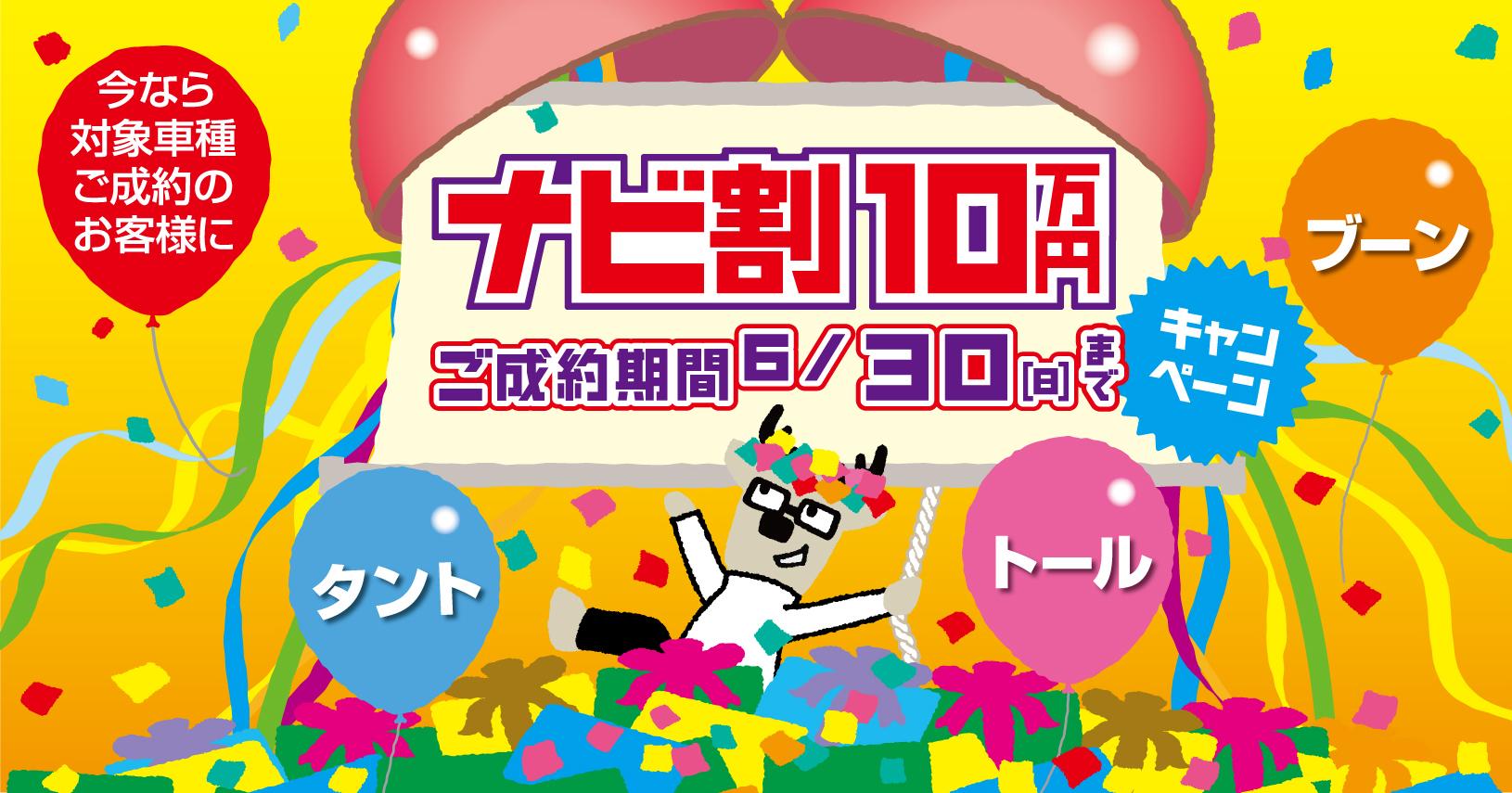 ナビ割10万円キャンペーン