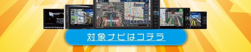 今月終了!!ナビ割10万円