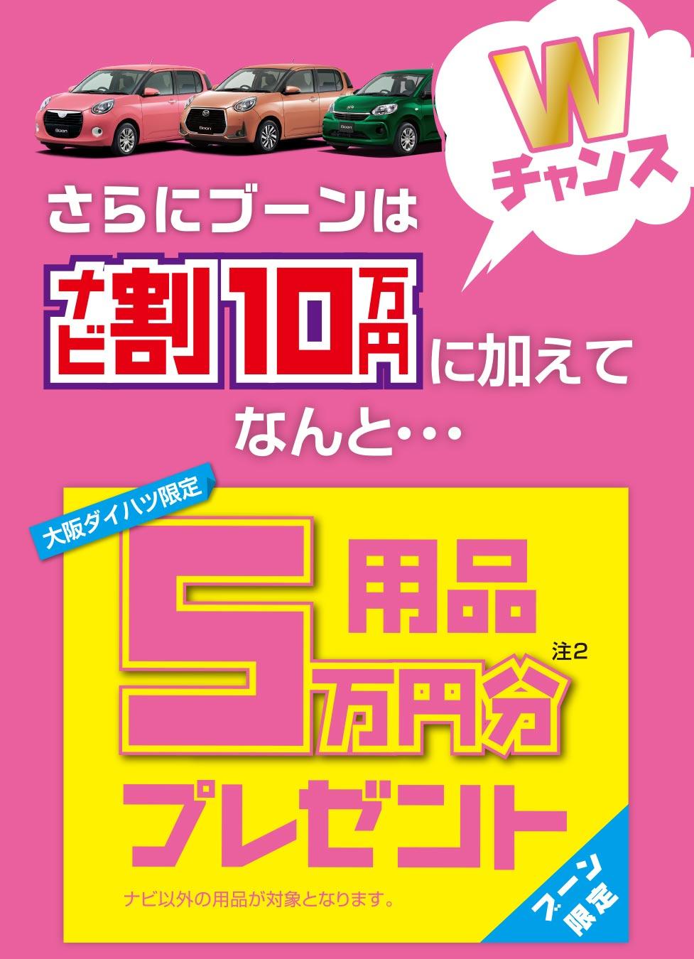 ブーン限定用品5万円プレゼント