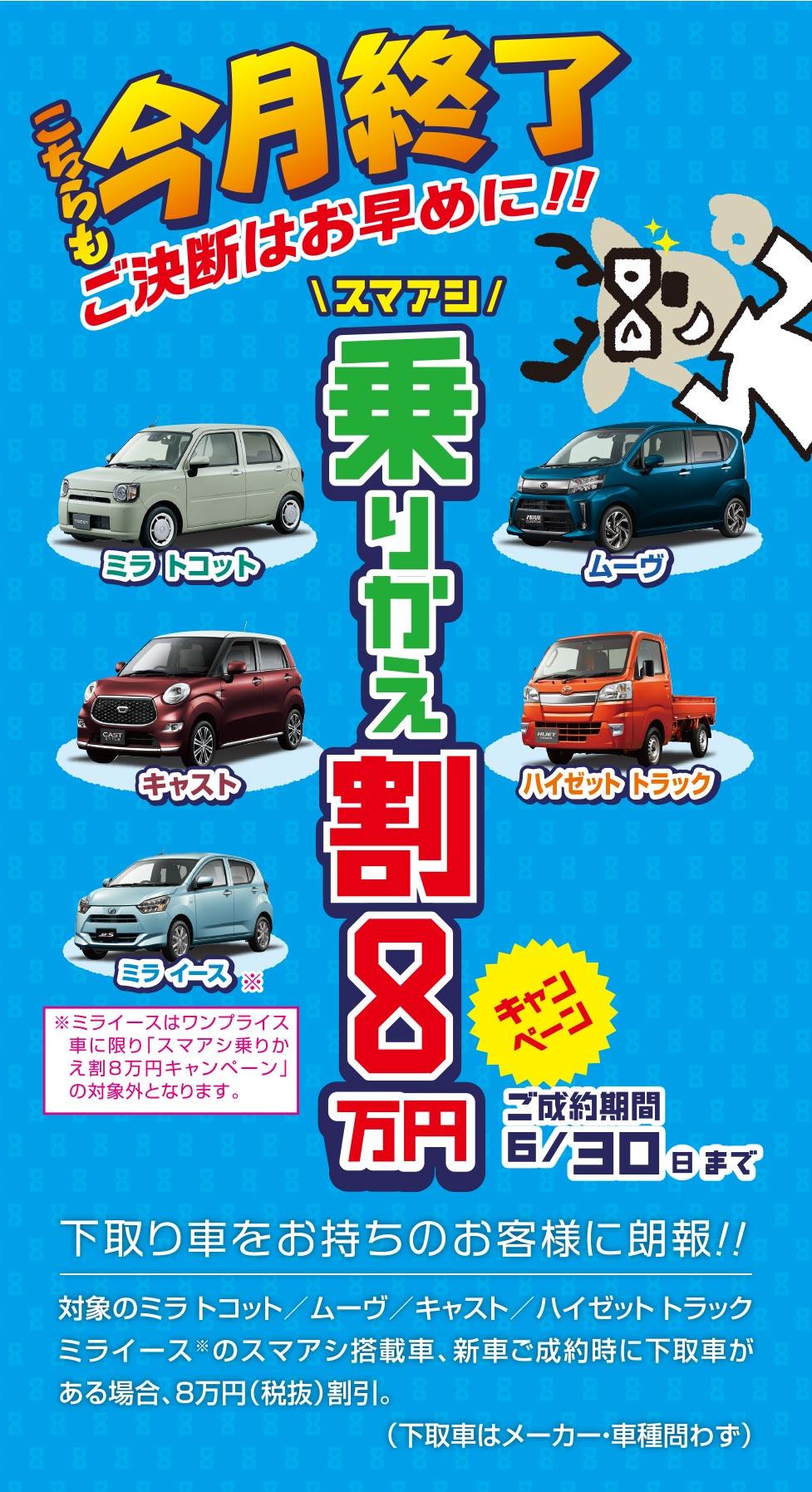 今月終了!! 乗りかえ割8万円(ムーヴ、ミライース、ミラトコット、キャスト、ハイゼットトラック)