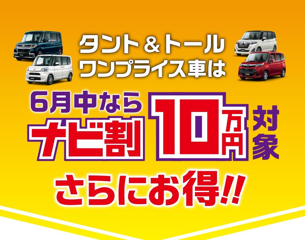 タント&トールのワンプライス車はナビ割10万円も