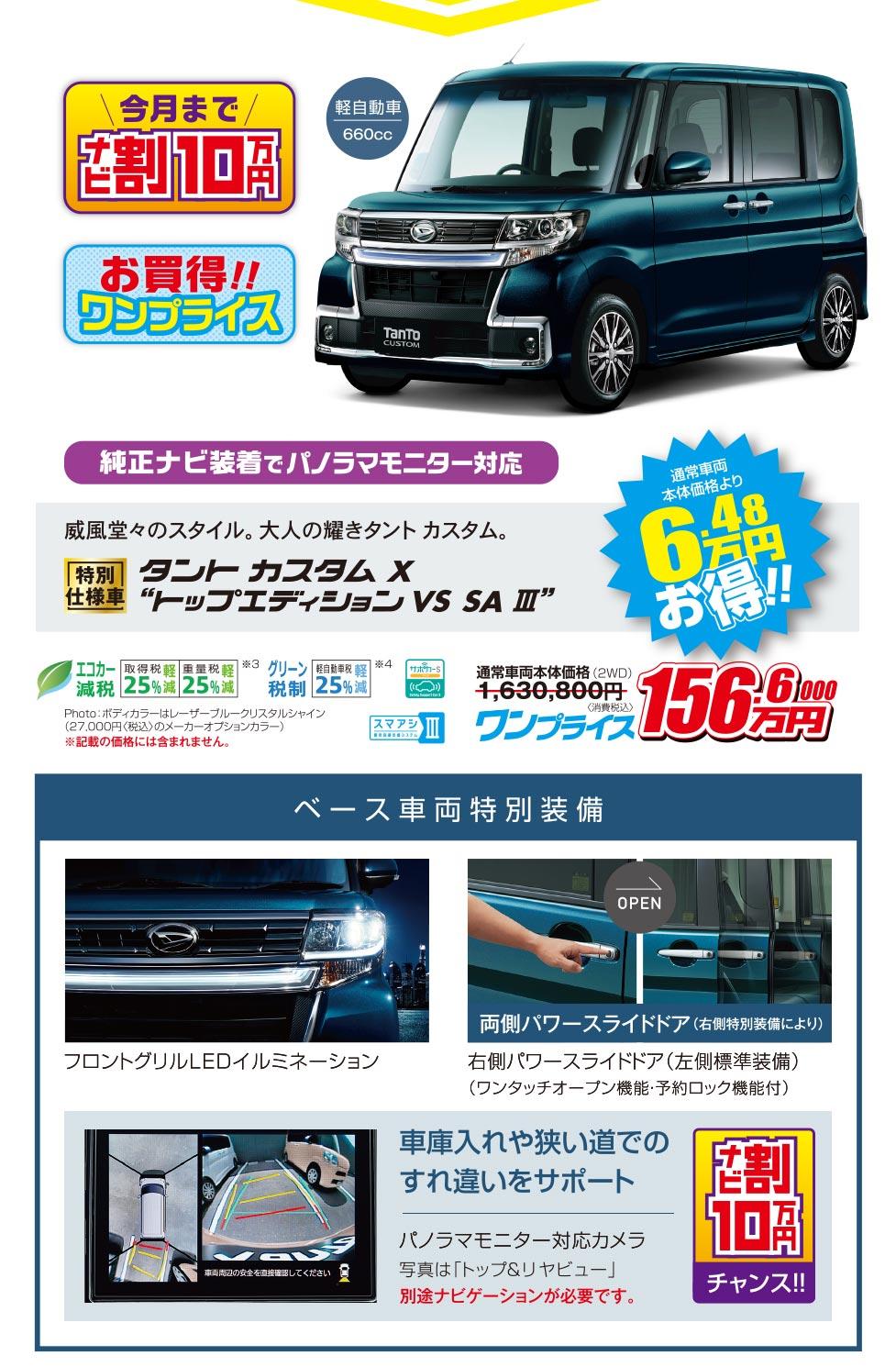 タントカスタムはお買得ワンプライスに加えナビ割10万円