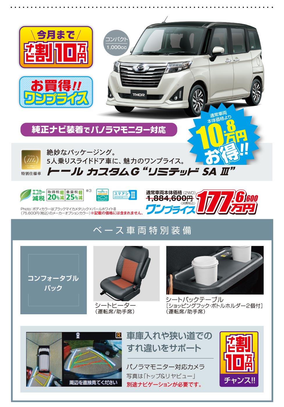 トールカスタムはお買得ワンプライスに加えナビ割10万円