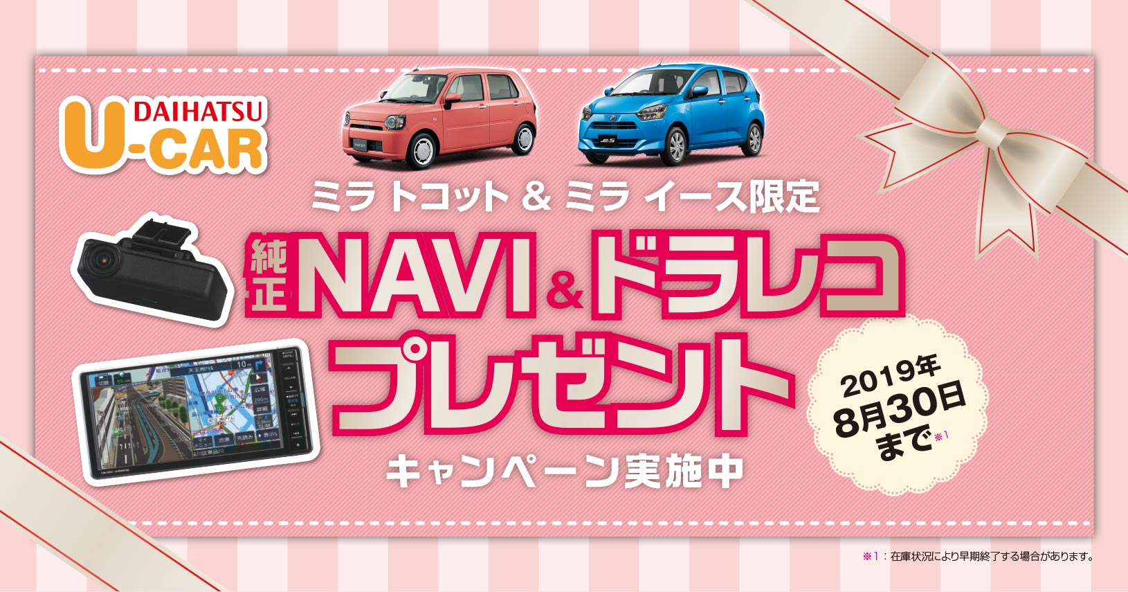 【U-CAR】ミラトコット&ミライース限定!純正ナビ・ドラレコプレゼント!