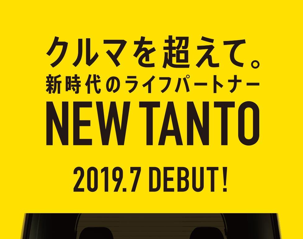 新TANTO先行予約キャンペーン