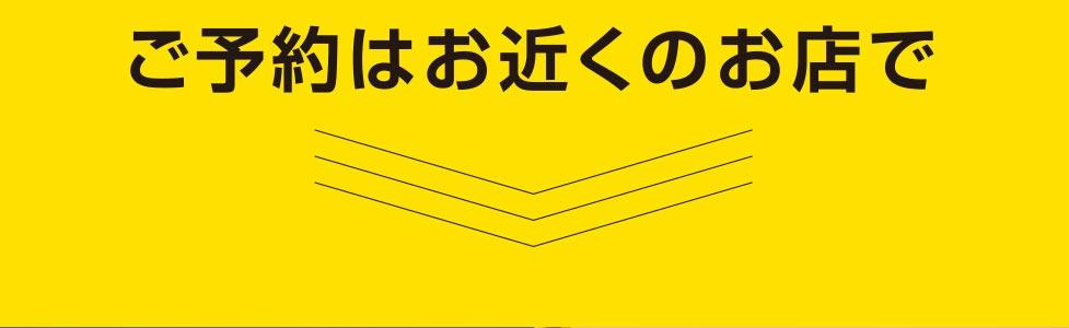 新タント先行予約キャンペーン