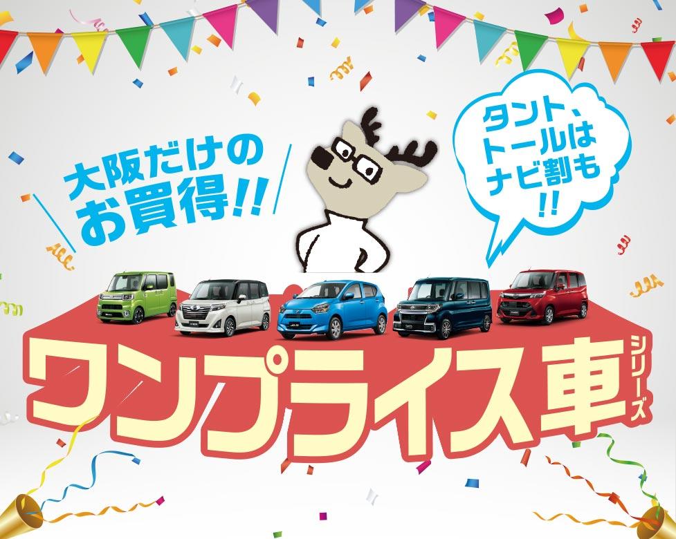大阪だけのお買得!!ワンプライスシリーズ