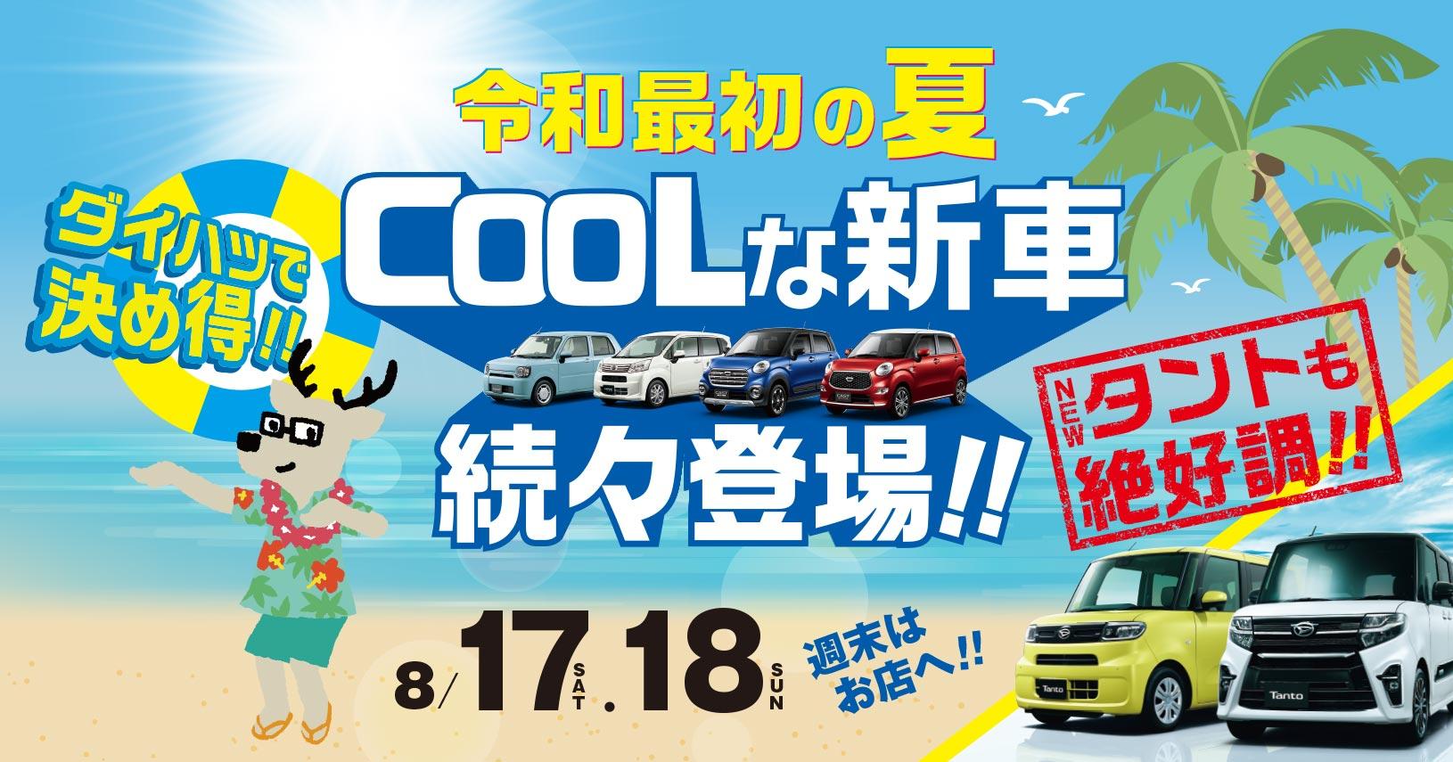 8月17.18日令和最初の夏COOLな新車続々登場!!NEWタントも絶好調!!