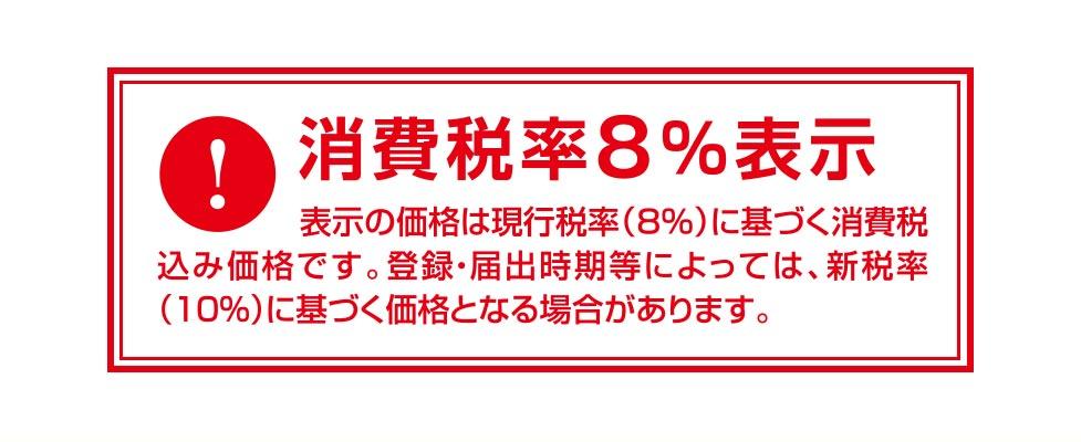 消費税率8%表示