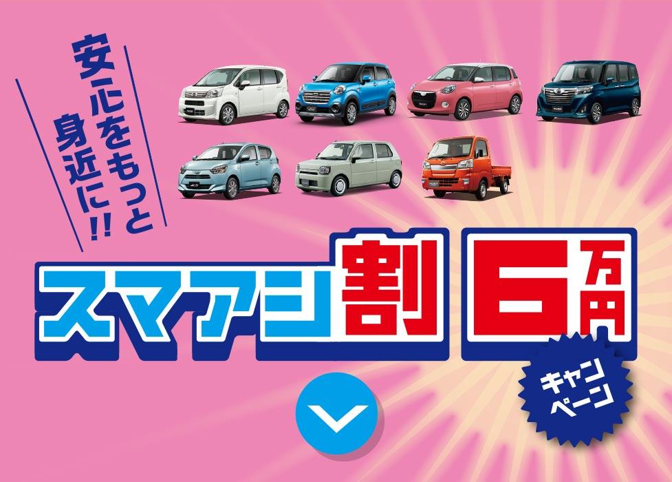 スマアシ割6万円キャンペーンはコチラ