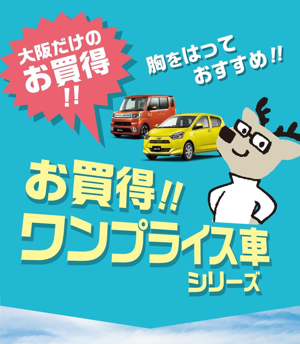 大阪だけのお買得ワンプライス車シリーズ