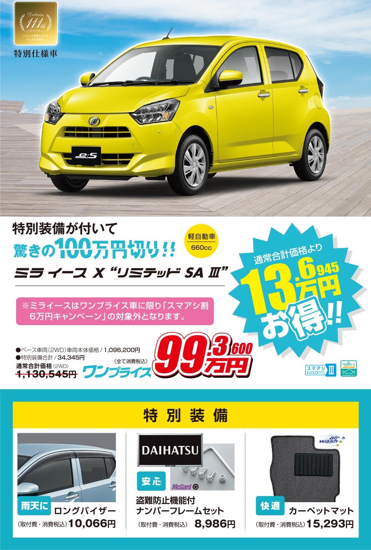 ミラ イース ワンプライス車、特別装備付で100万円切り