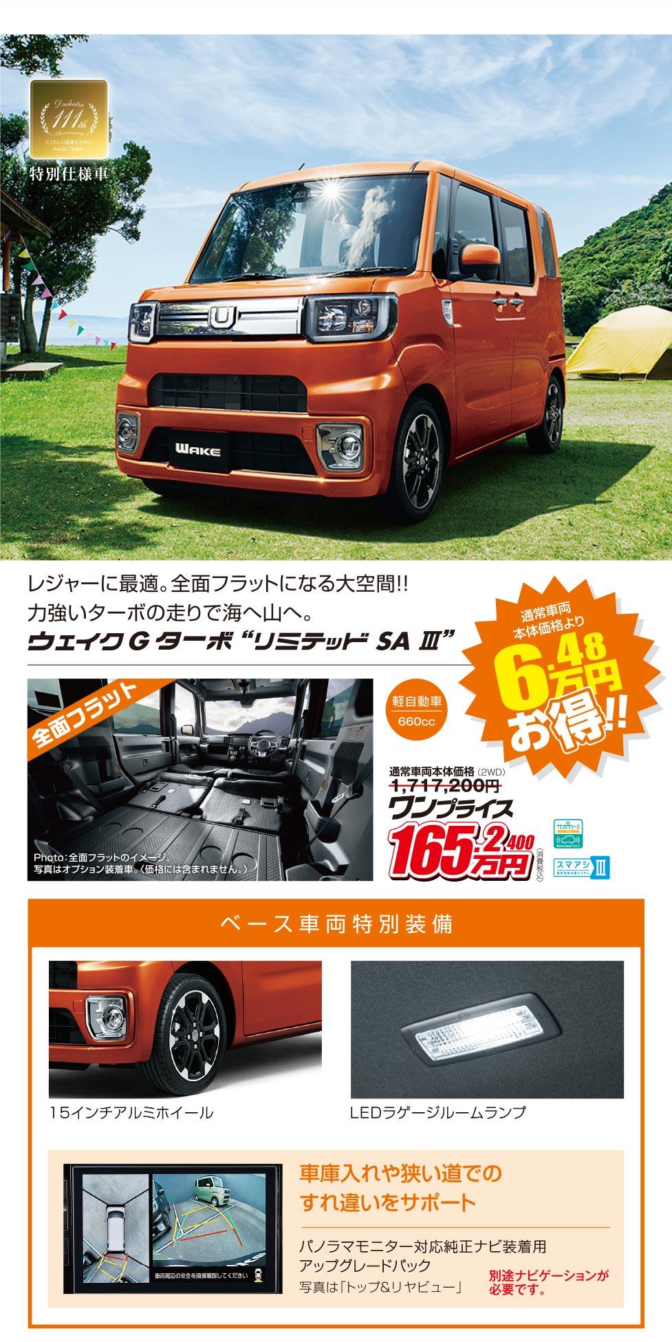 ウェイクワンプライス車。6.48万円お買得!!