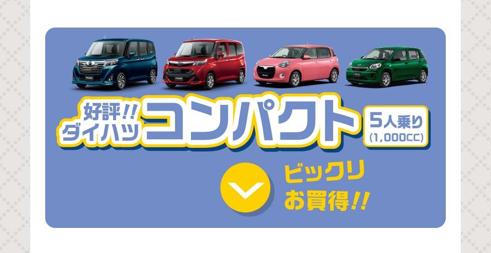 「トール&ブーン」コンパクトカーがビックリお買得!!
