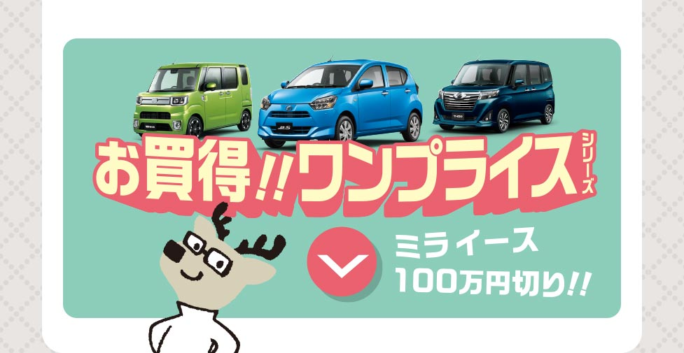 大阪だけのワンプライス車もお買得!!