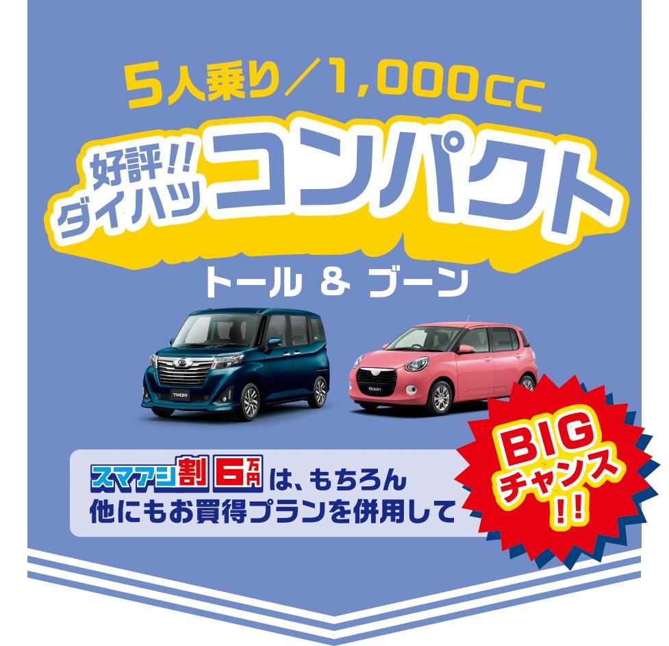 人気の「トール&ブーン」ダイハツコンパクトはビックリお買得!!