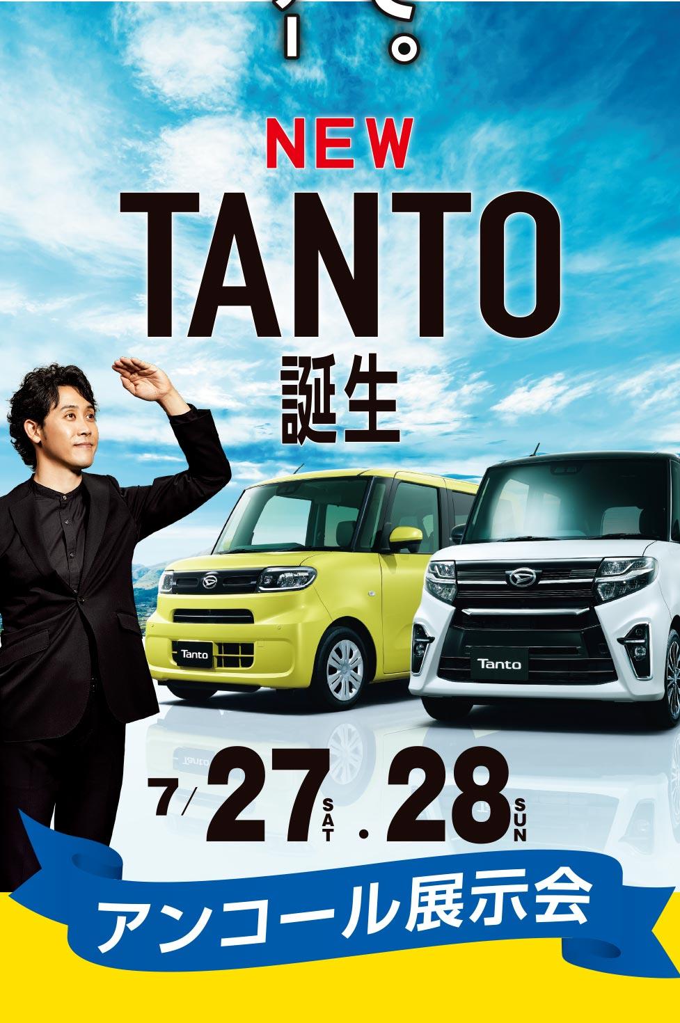 NEW TANTO誕生 アンコール展示会
