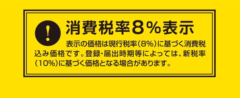 消費税率8%表示です。