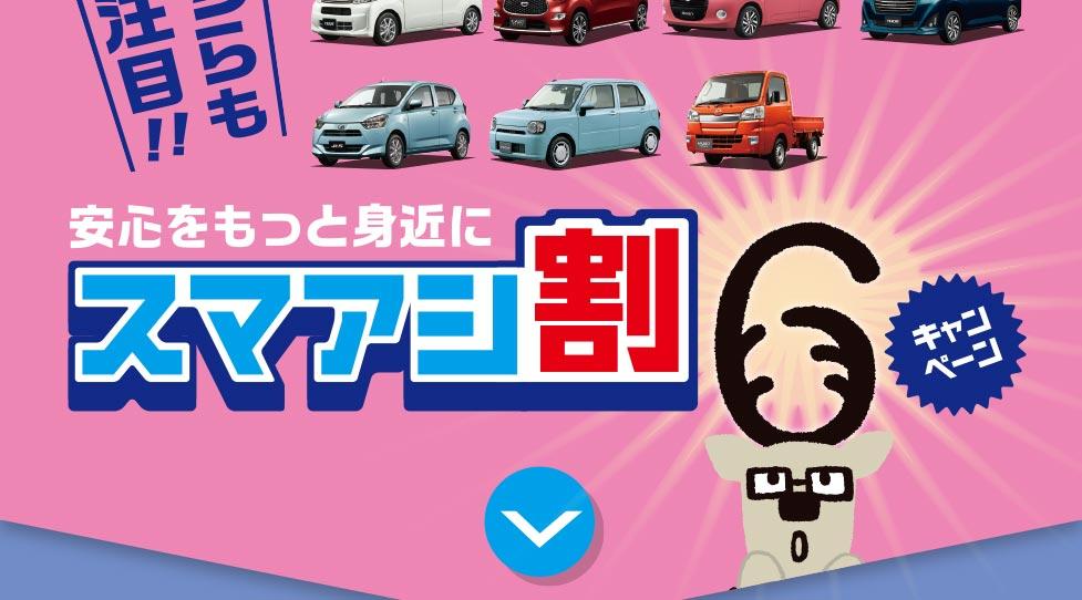 スマアシ搭載車をお得に「スマアシ割6万円」