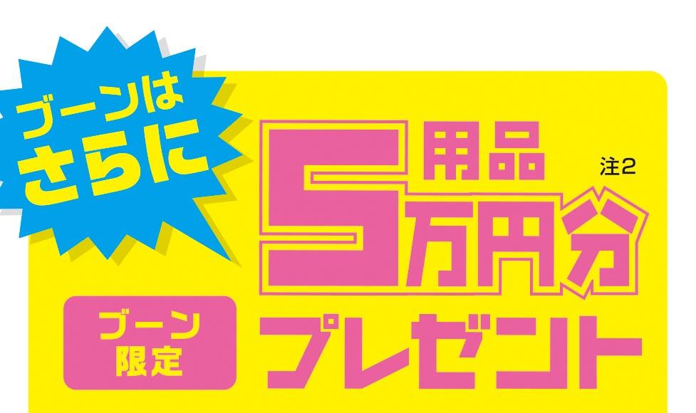 ブーンは「スマアシ割6万円」に加えてさらに「用品5万円分プレゼント」
