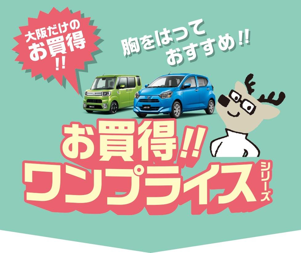 大阪だけのお買得「ワンプライス車」シリーズ