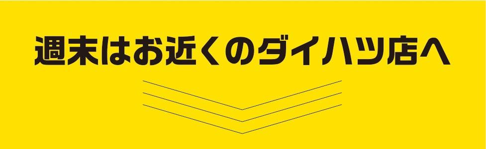 今週末は大阪ダイハツのお店へ