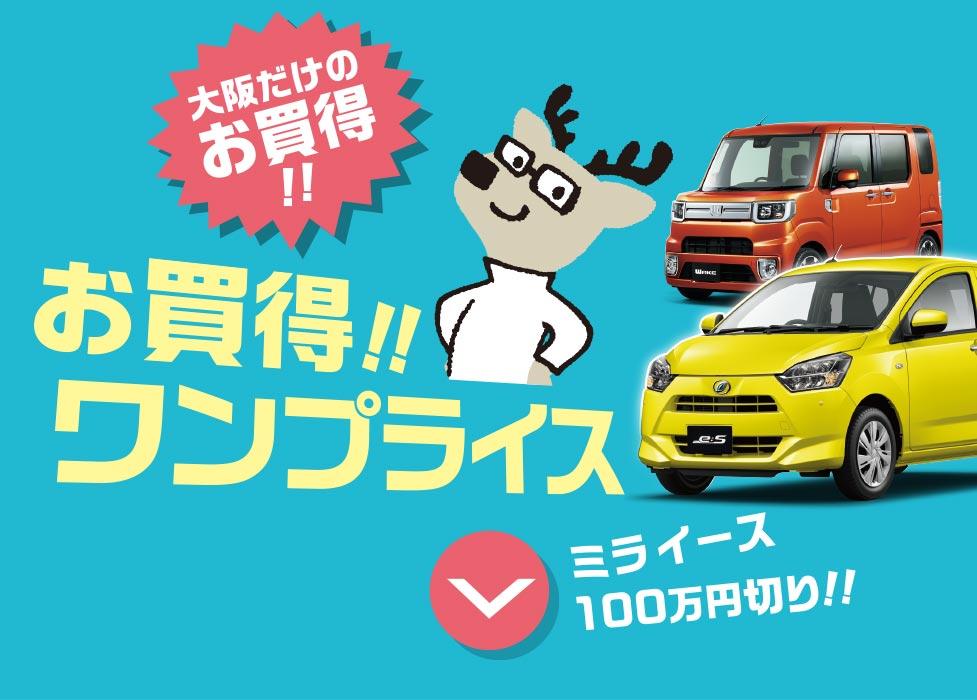 大阪だけのお買得ワンプライス車はコチラ