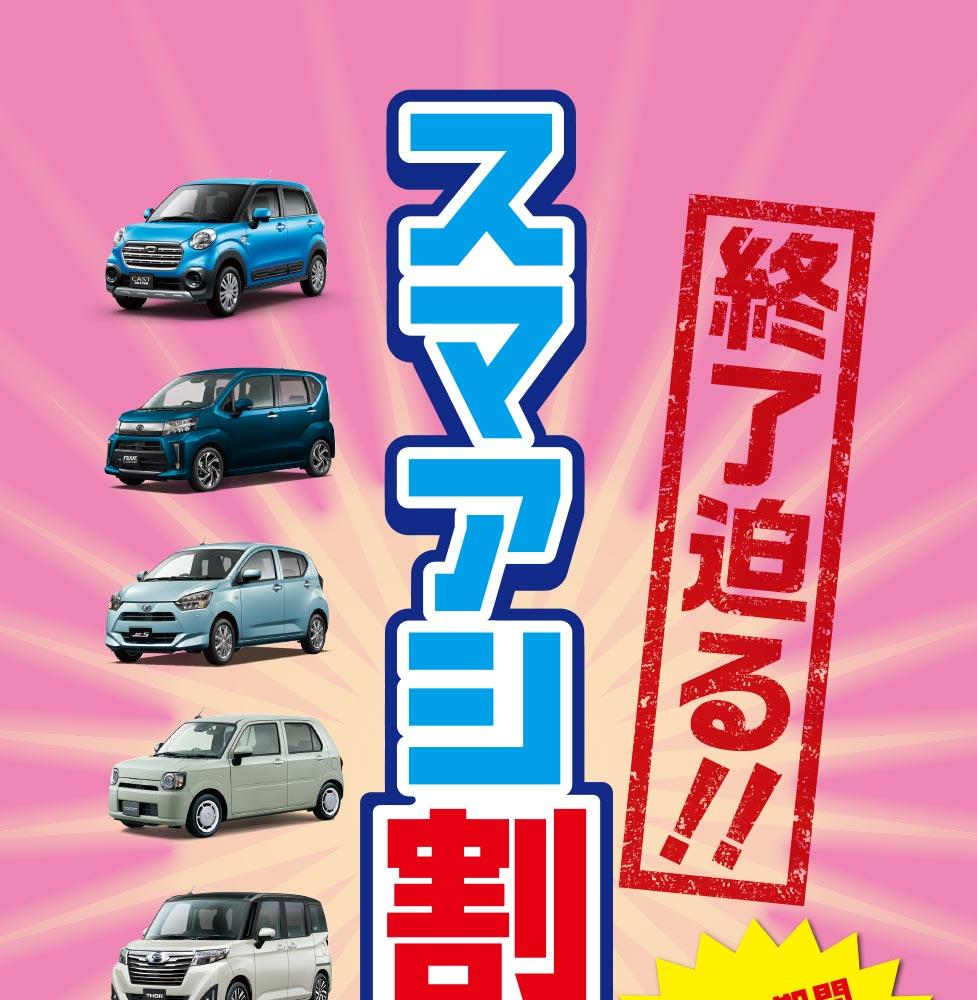 スマアシ割6万円キャンペーン