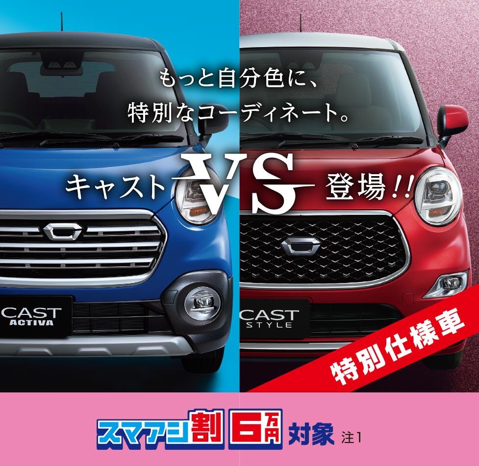 キャスト 特別仕様車VS登場!!