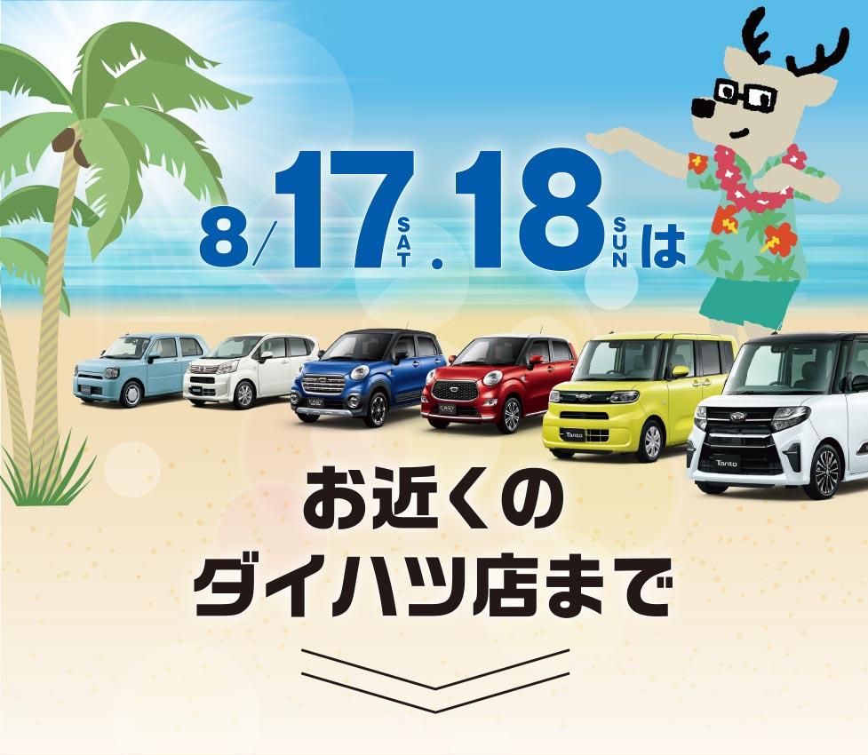 """""""週末の8/17.18日はお近くのダイハツ店へ"""""""
