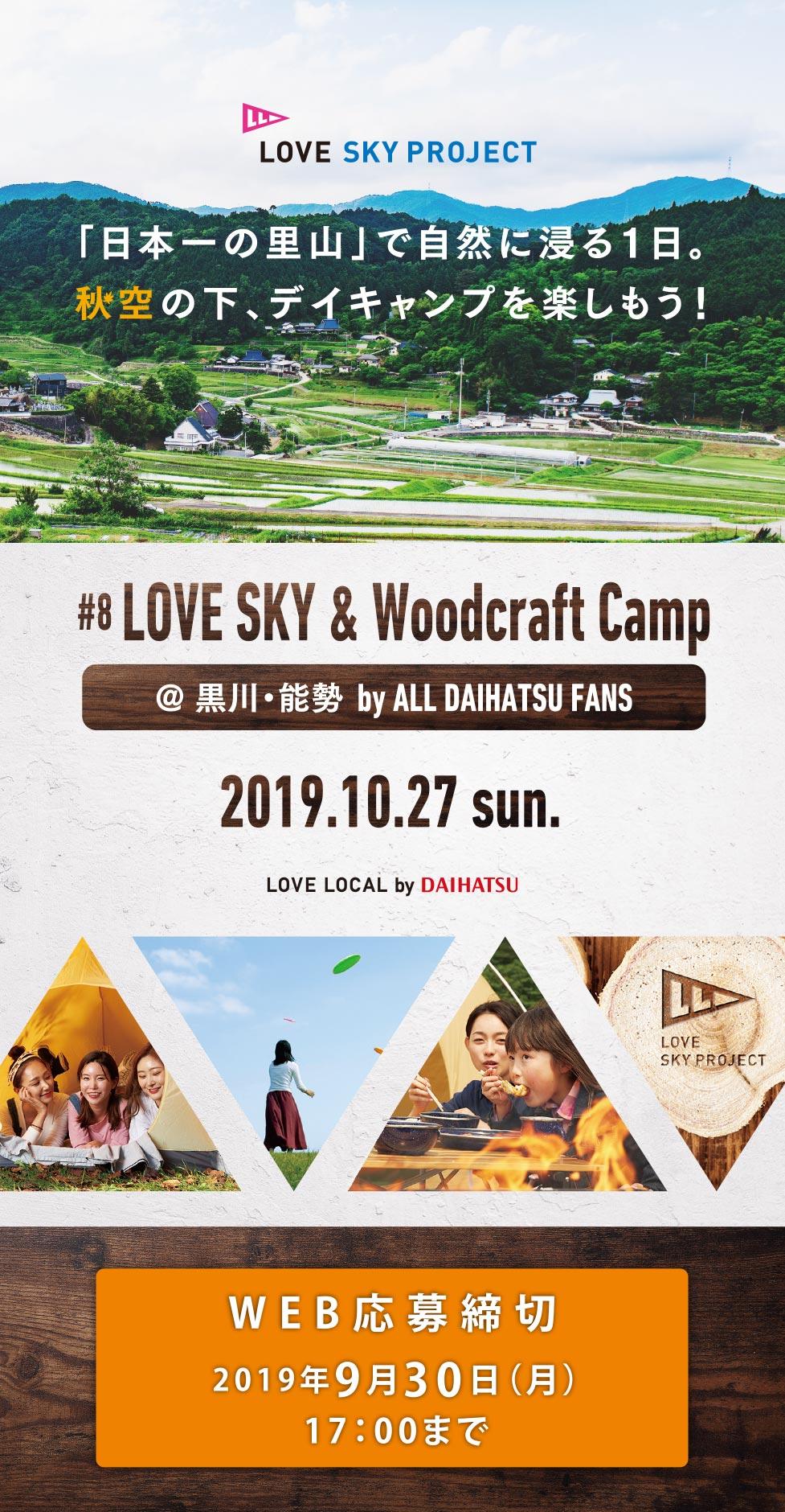 LOVE SKY PROJECT 「日本一の里山」自然に浸る1日。秋空の下、デイキャンプを楽しもう!