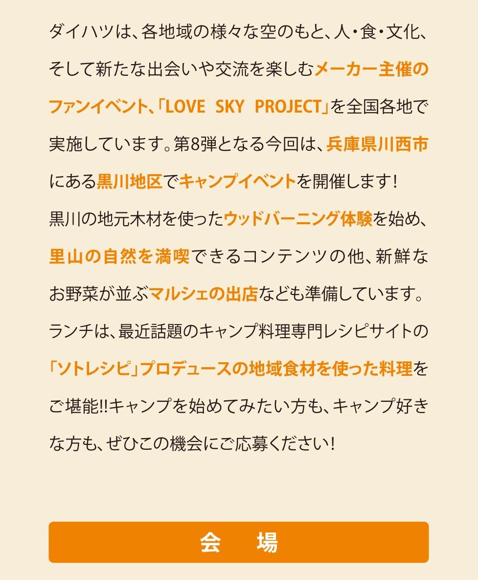 「LOVE SKY PROJECT」第8段黒川・能勢デイキャンプ。