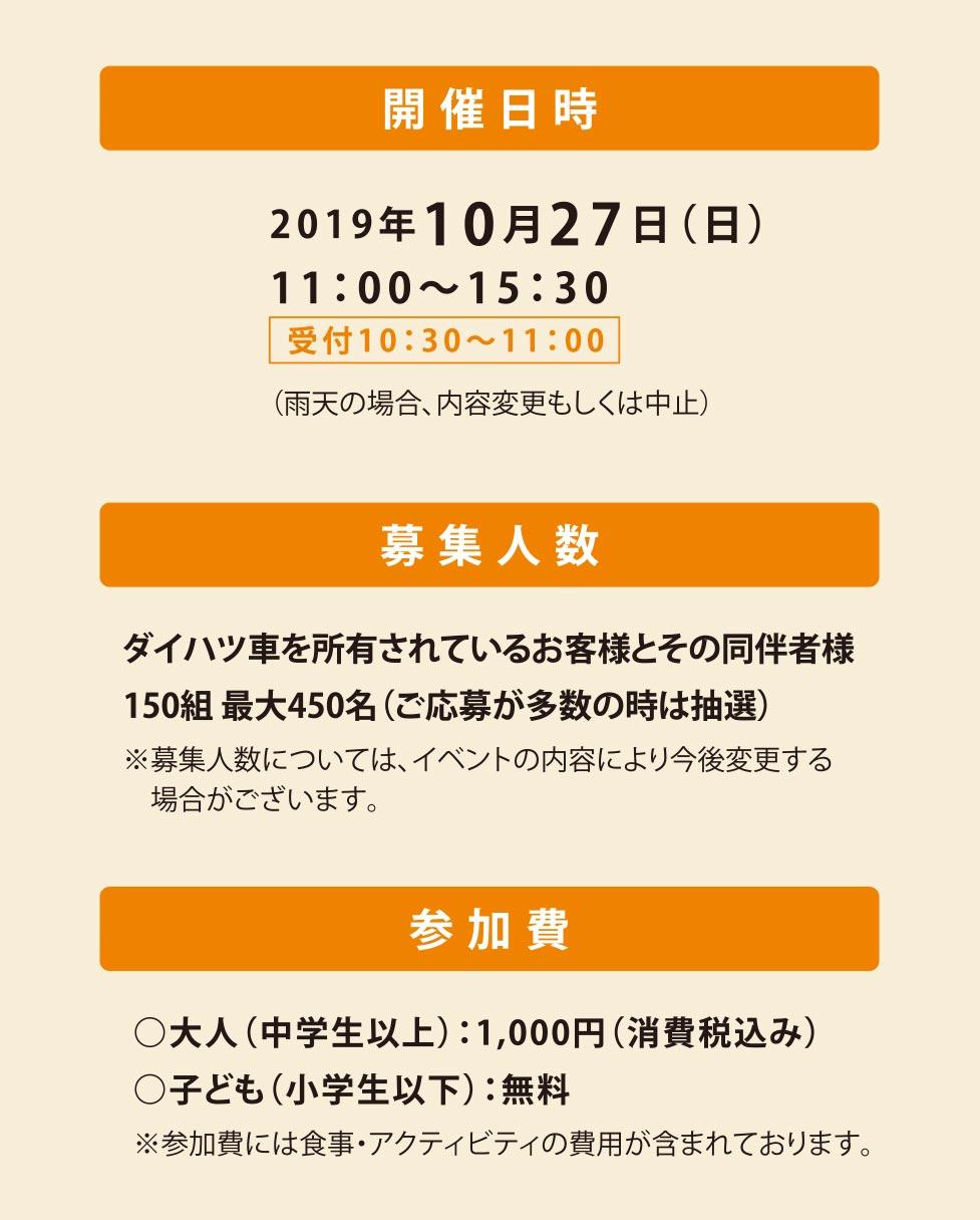 開催日時/10月27日・募集人数/150組最大450名・参加費/大人・中学生以上1,000円、以下無料