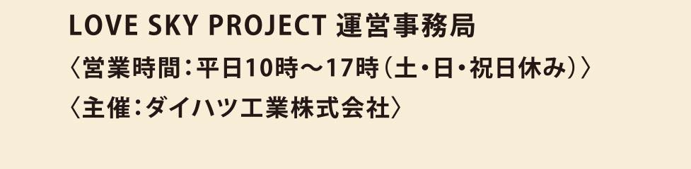 主催:ダイハツ工業株式会社