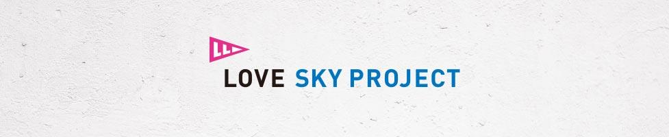 LOVE SKY PROJECT