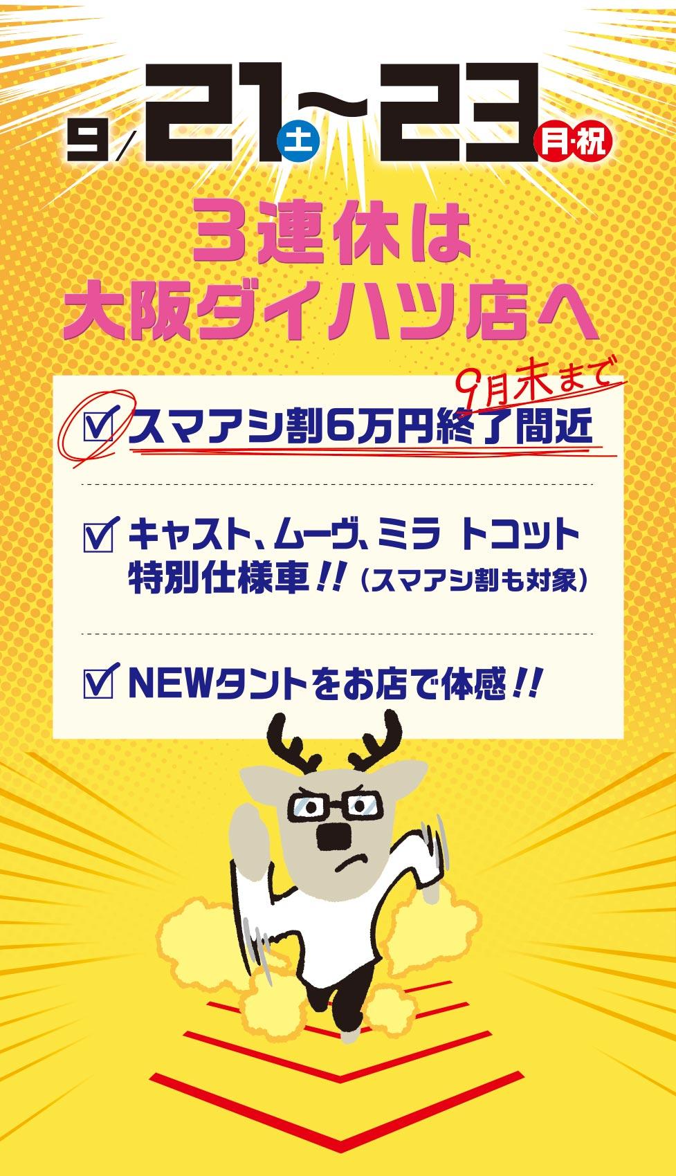 9月21-23日大阪ダイハツのお店へ