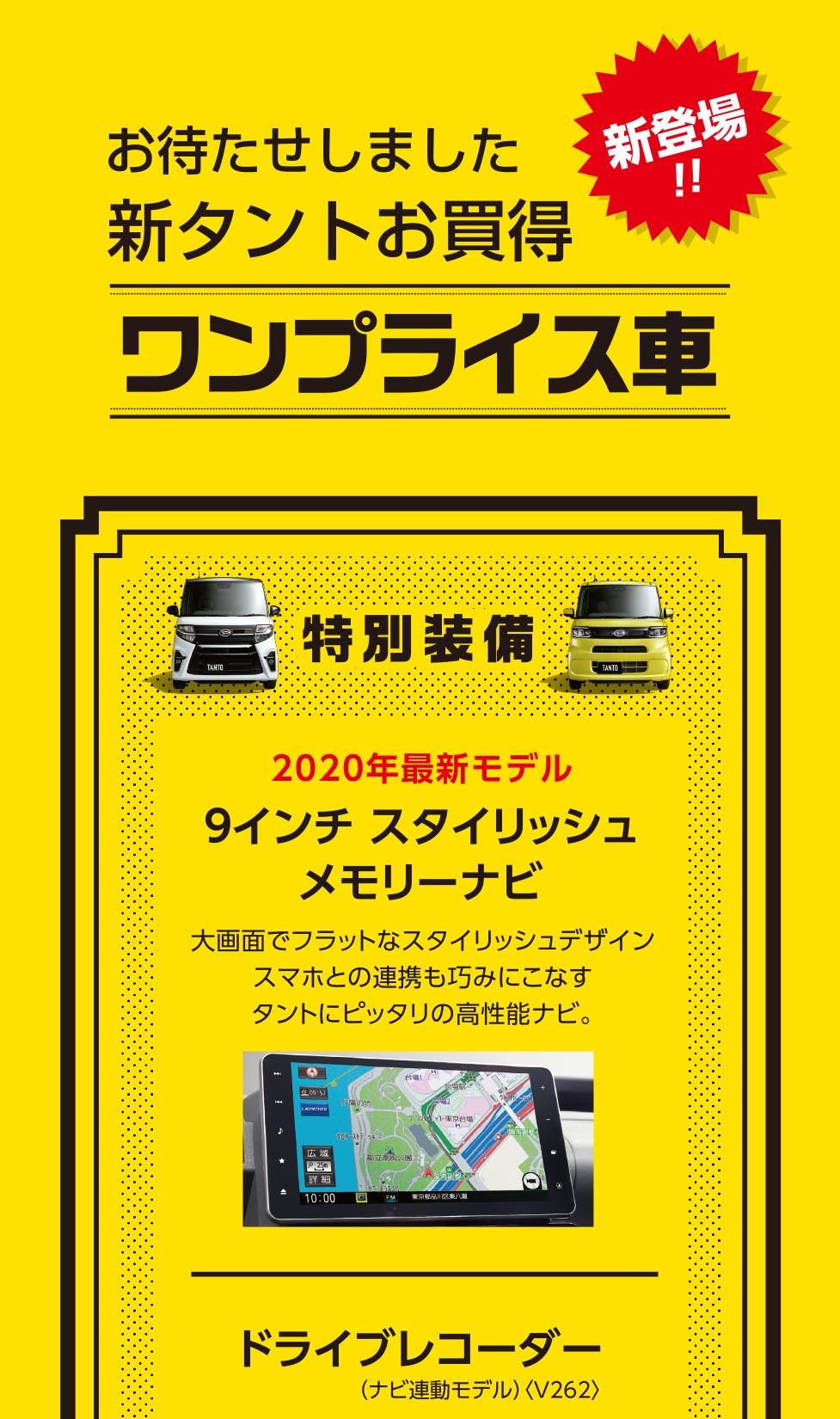 新タントお買得ワンプライス車新登場!!