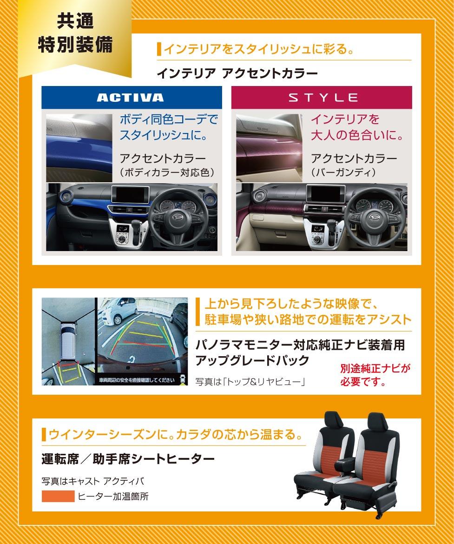 キャスト特別仕様車VS