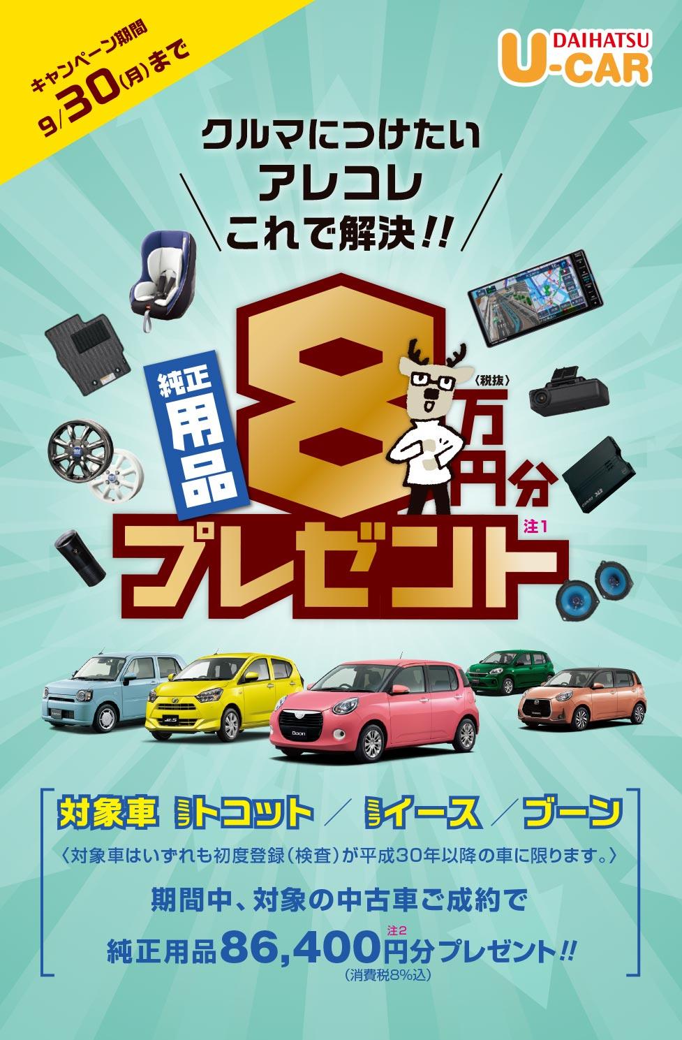 U-CAR純正用品8万円分プレゼント