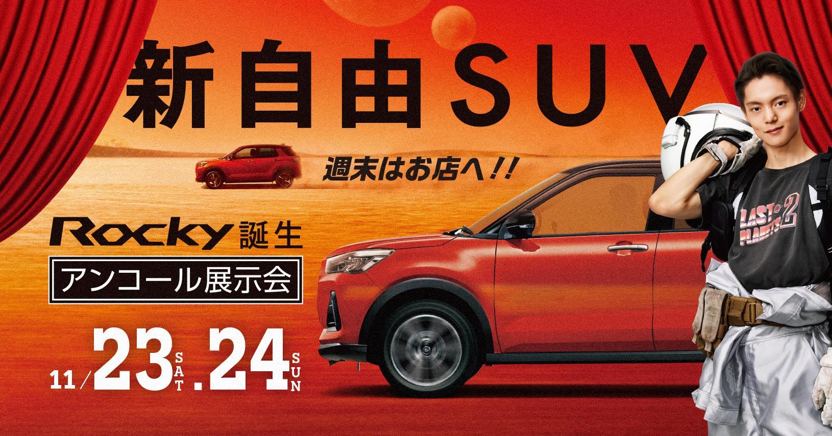 11月23.24日新自由SUV「ロッキー」誕生 アンコール展示会