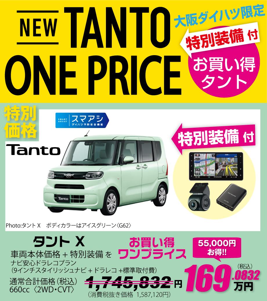 大阪ダイハツ限定!お買い得タント登場!「新型タントONE PRICE」タントX