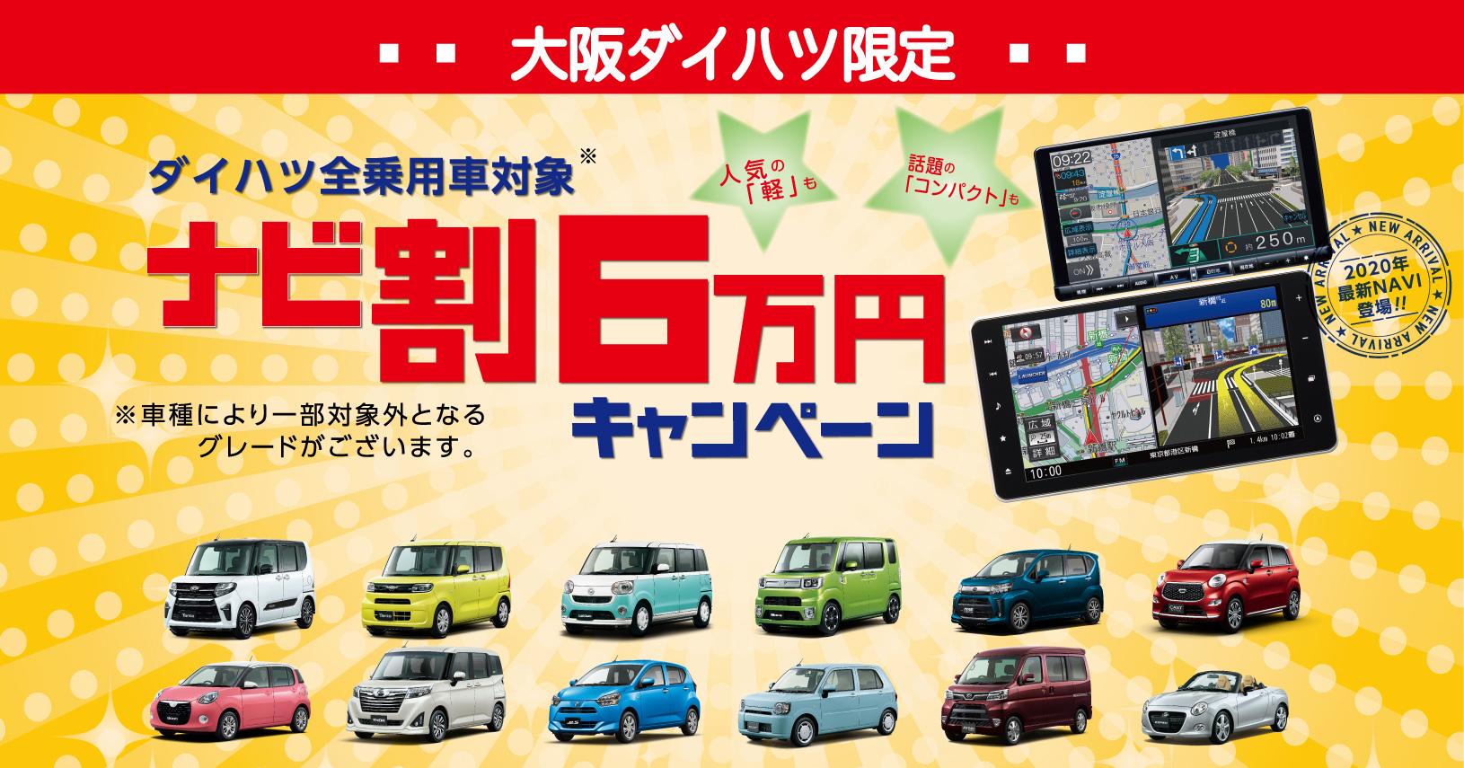 大阪ダイハツ限定!軽もコンパクトも全乗用車対象「ナビ割6万円キャンペーン」
