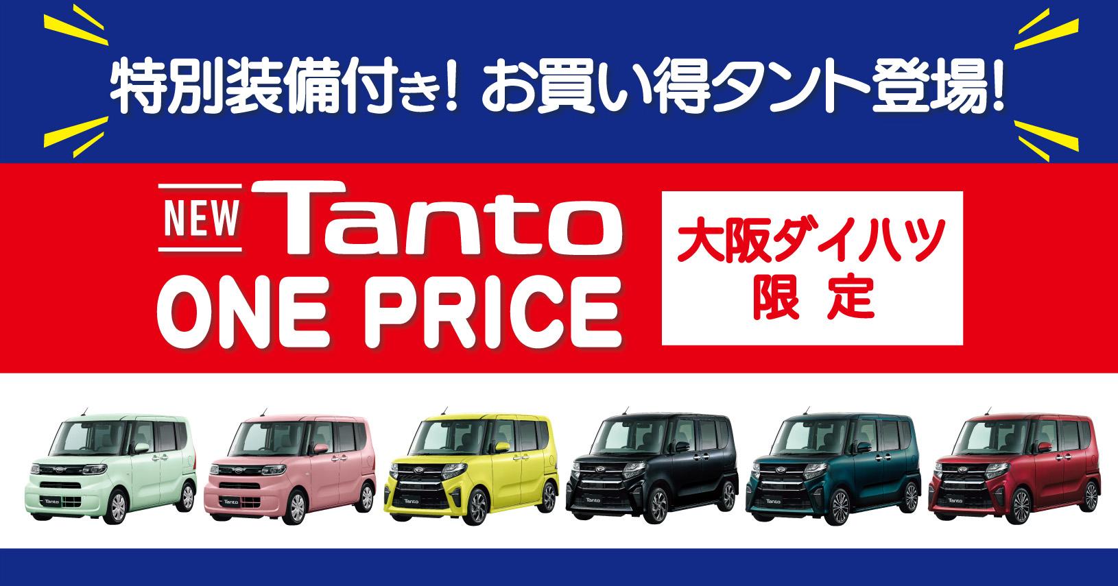 大阪ダイハツ限定!!「新型タントONE PRICE」