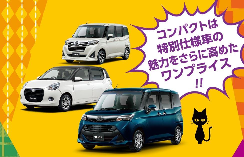 トール&ブーンお買得ワンプライス車