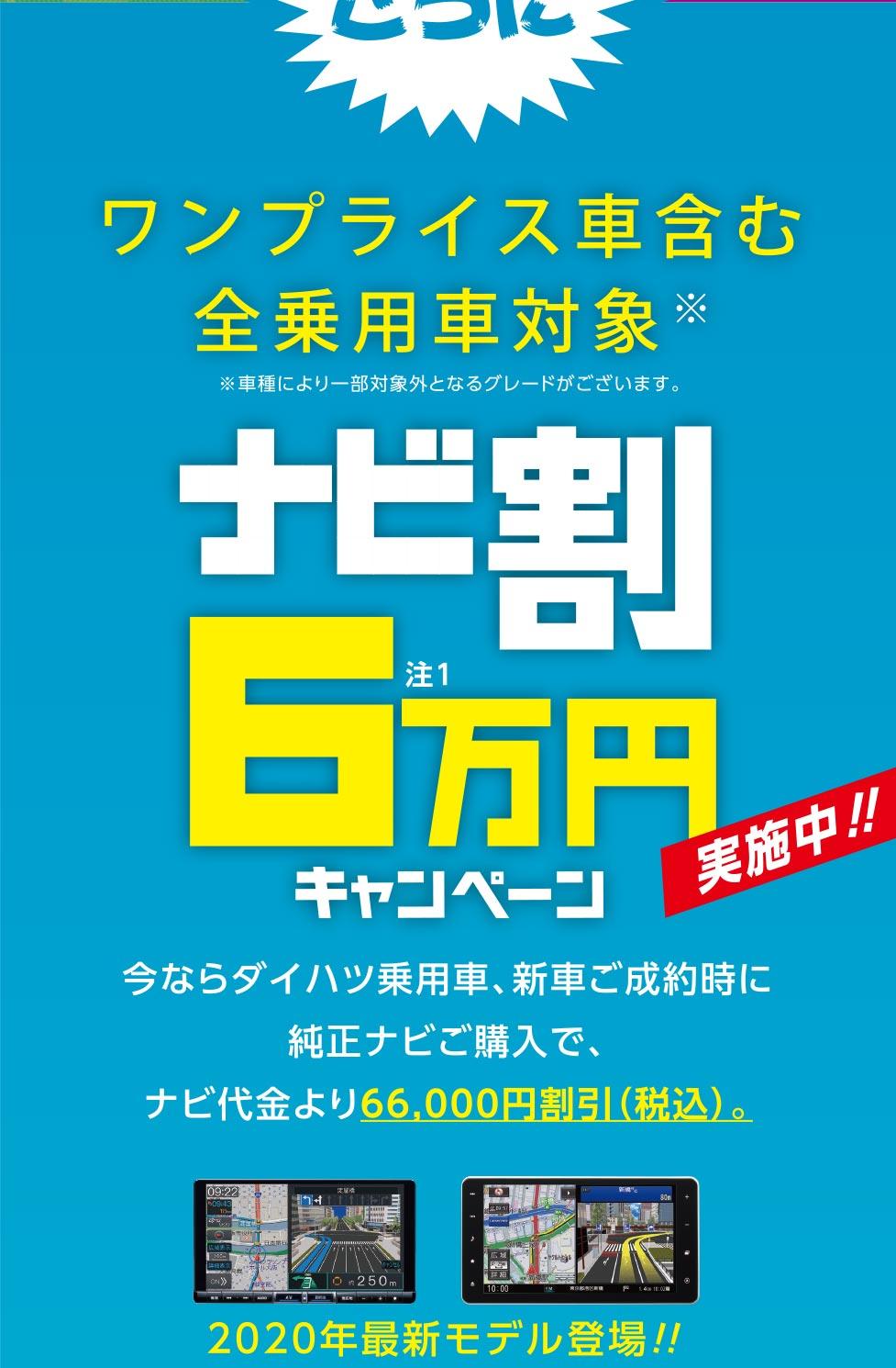 ナビ割6万円キャンペーン