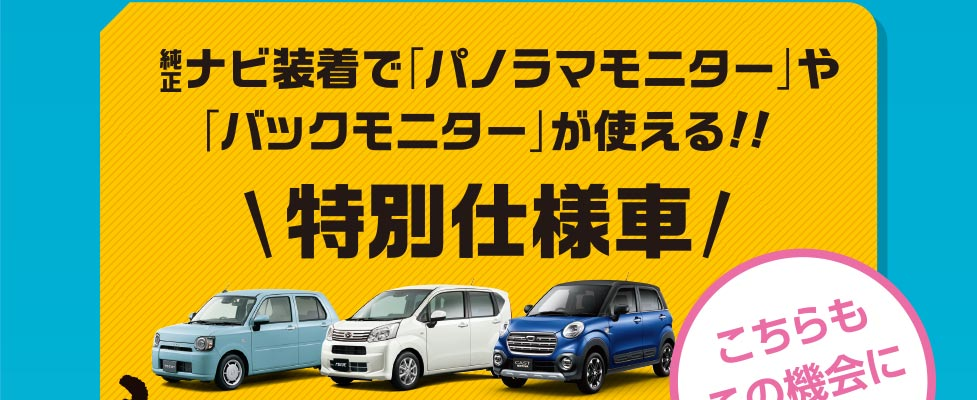 軽、特別仕様車もナビ割6万円