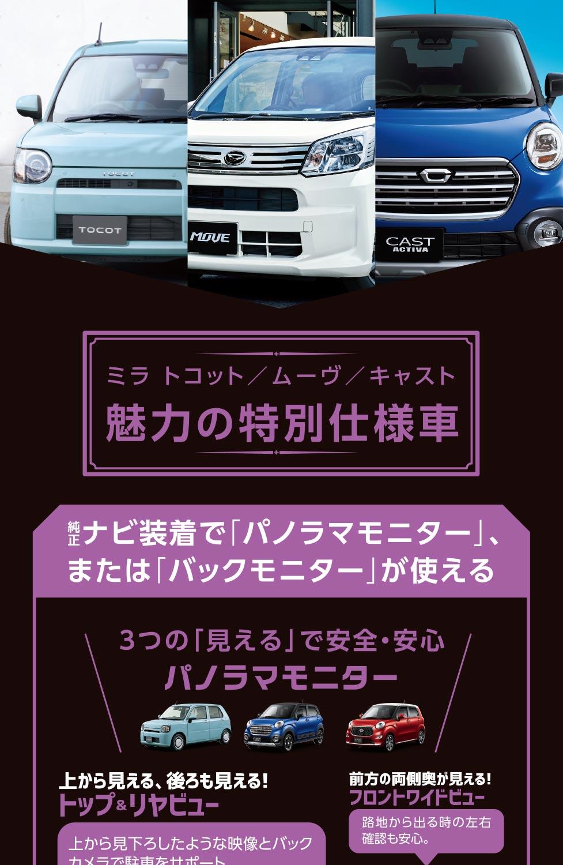 ナビ割6万円でパノラマモニターが身近に!!