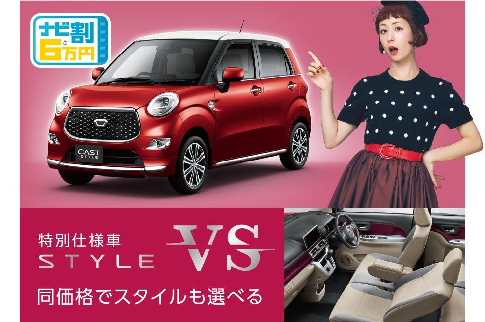 キャスト スタイル VS 特別仕様車も同価格で!!